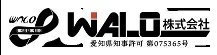 新築・リフォームなど全般お任せ!総合建築なら愛知県のWALO株式会社
